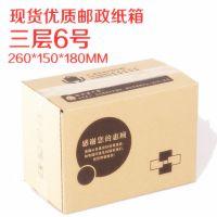 纸盒子包装批发 淘宝快递6号包装材料 三层 快递纸箱 规格可定做