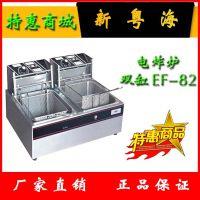 新粤海 EF-82 双缸 电炸炉 油炸锅 电炸锅 油炸机 双式电炸炉