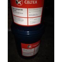 批发商供货/加德士Caltex Hydraulic Oil AW-46抗磨液压油