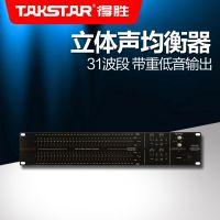 Takstar/得胜 EQ3102 立体声均衡器 31波段 带重低音输出
