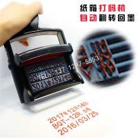 纸箱日期打码机格美诺5211-LC1306三排生产日期打码器