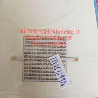.深圳FPC柔性电路板、山东FPC生产厂家、江苏FPC加工厂家、广州FPC