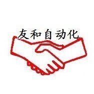 西安友和自动化设备有限公司