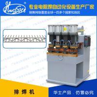 华士焊接SQ-150K 波浪铁线排焊机 适用不同直径五金线材的排式焊接