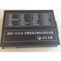 供应电光GWZBT-10(6)GC移变高压侧综合监控装置