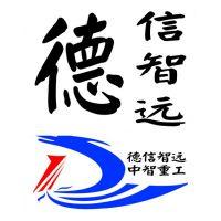 河南省德信智远机械设备有限公司