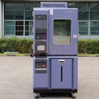 KOMEG 科明环境试验箱 komeg.cn 恒温恒湿试验箱 快速温变试验机