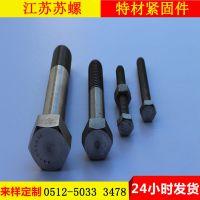 【特材紧固件】供应苏螺PH13-8Mo美国沉淀硬化型不锈钢