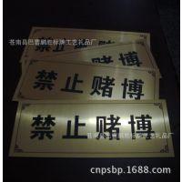 禁止赌博牌子 禁止提示标牌 指示牌 双色板雕刻牌、丝印标牌