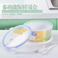 透明塑料保鲜盒 圆形微波炉密封饭盒 儿童学生餐盒
