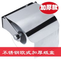 不锈钢欧式纸盒抽拉型纸巾盒 厕所卷纸盒 卫生间手纸盒永不生锈