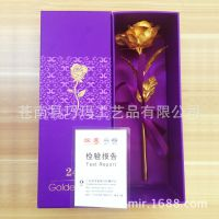 厂家直销 24K绒沙金玫瑰花 紫色包装 做工精美 节日礼物生日礼物