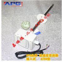 天津APG品牌插入式温湿度变送器,远传温湿度变送器