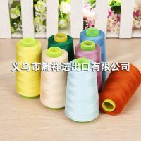 家用缝纫机缝纫线批发,义乌胤祥缝纫线生产厂家