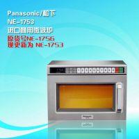供应Panasonic/松下微波炉NE-1753商用连锁快餐专用 北京微波炉批发零售