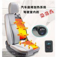 山东济南专业改装汽车座椅电加热