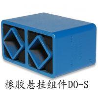 德国CUBE 橡胶悬挂组件DO-S 厂价直销