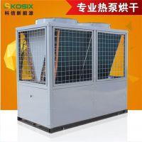 高温热泵烘干机|嘉峪关热泵烘干|科信新能源(在线咨询)
