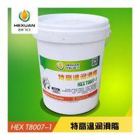 合轩供应600度高温黄油,高温下不结焦不流失的黄油润滑脂