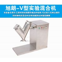 广州旭朗V型混合机_电动化工二维混料机价格