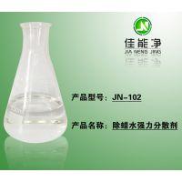 除蜡水专用添加剂 强力分散剂 增强除蜡效果快面彻底