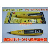 供应德利优TU-D99A感应测电笔 带灯 数显测电笔电笔 感应电笔12-240V