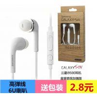S4手机耳机带麦 入耳式 耳机批发 热销耳机 带盒装适用于三星手机