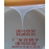 批发复模液体硅胶 半透明模具胶 矽利康翻模 手板材料