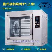 新粤海YXD-201-U叠式旋转烧烤炉 旋转式烤鸡炉 烤鸡店设备 商用
