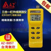 台湾衡欣AZ8857多功能红外线测温仪 温湿度计 非接触电子测温仪