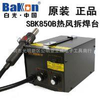 深圳白光SBK850B恒温热风枪 热风拆焊台 工业维修热风枪