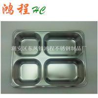中式不锈钢加深快餐盒 不锈钢多格快餐盘HC 餐厅酒店用品批发