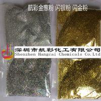 航彩生产LB100镭射银葱粉生产厂家
