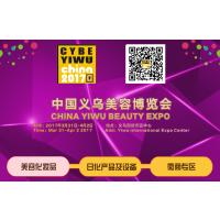 2017第5届中国义乌美容美发化妆品博览会(义乌美博会)
