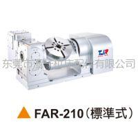 台湾潭佳双臂式五轴气刹数控分度盘FAR-210