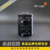 汽车充电桩充电模块专用超长寿命铝电解电容器BIT 450v 470uf