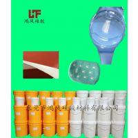 高粘度液体硅胶 加成型透明液体硅胶 鸿风