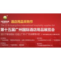 2017第十五届广州国际酒店用品展览会