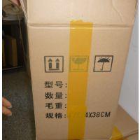 深圳快递纸箱纸盒加工厂 淘宝纸箱纸盒生产厂家 网购纸箱纸盒订做