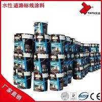 出售天途牌常温水性标线涂料( TT-CSP-II )