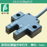 专业供应原装正品倍加福GL5-U-28A-115槽形光电开关传感器