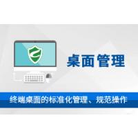 天锐绿盾桌面管理系统v5.21.161207