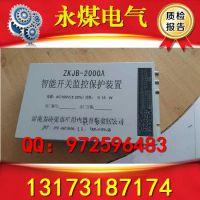 陕西榆林神木ZKJB-2000A智能开关监控保护装置质保一年