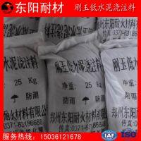 郑州东阳 耐火浇注料出口品质 刚玉低水泥浇注料 耐火浇注料耐火砖生产厂家