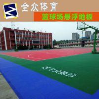 全众体育QZ-004羽毛球篮球场悬浮式拼装耐磨地板