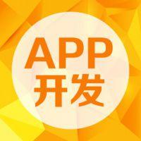性价比高的App开发外包公司,如何判断app开发哪家比较实惠?