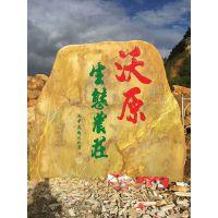 供应张家界大型景观石 校园黄蜡石 酒店招牌石