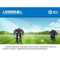 2016人形控球比赛智能机器人