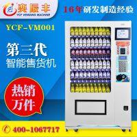广东二维码自动售货机 中山工厂饮料售货机一个月能赚多少钱 奕辰丰贩卖机经营模式
