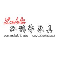 深圳市拉赫蒂家具有限公司